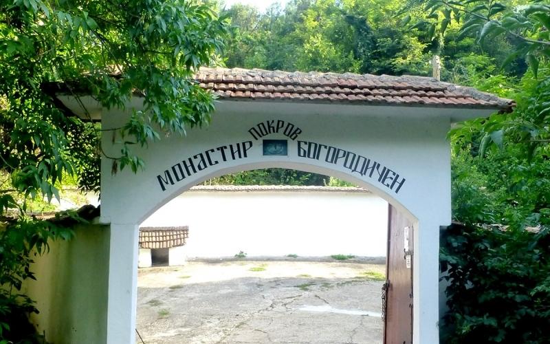 "Манастир ""Покров Богородичен"""